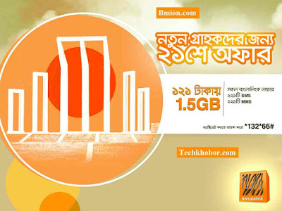 Banglalink-21-February-Ekushe-Offer-121Tk-1.5GB-Internet+Bundle-21Tk-121MB-Internet+Bundle