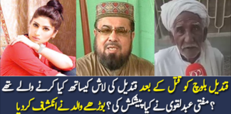 Qandeel Baloch Father Reveals Inside Story