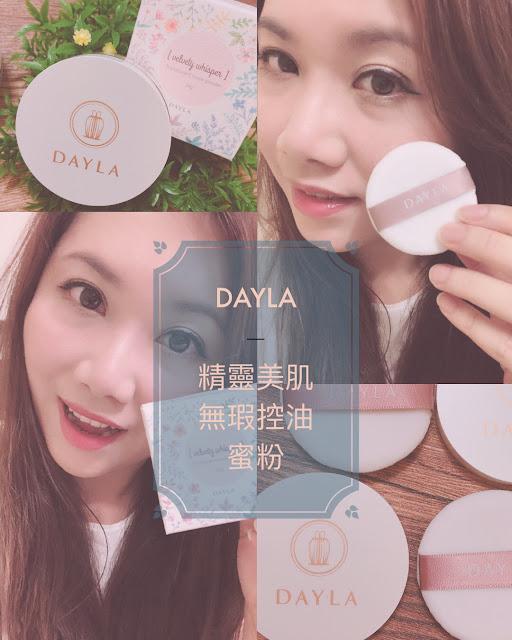 【夏日輕彩妝】DAYLA精靈美肌無瑕控油蜜粉