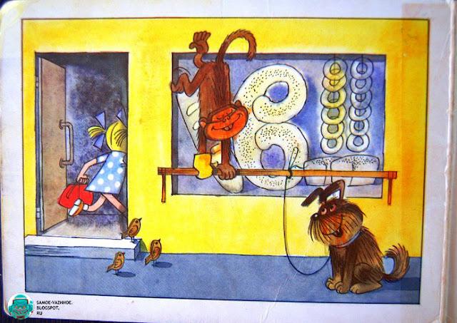Детская литература советского периода. Вера и Анфиса заблудились книга СССР Успенский Чижиков 1986 1989.