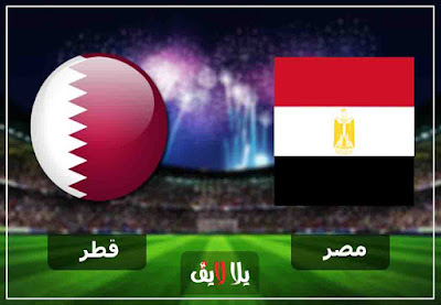 مشاهدة مباراة مصر وقطر بث مباشر اليوم