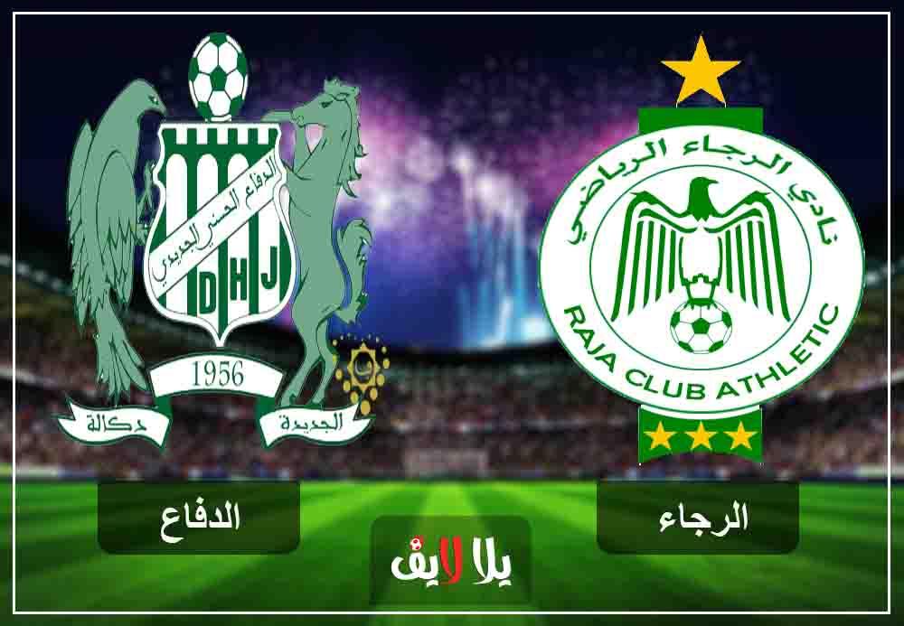 رابط مشاهدة مباراة الرجاء والدفاع الجديدي بث مباشر اليوم 30-1-2019 في الدوري المغربي