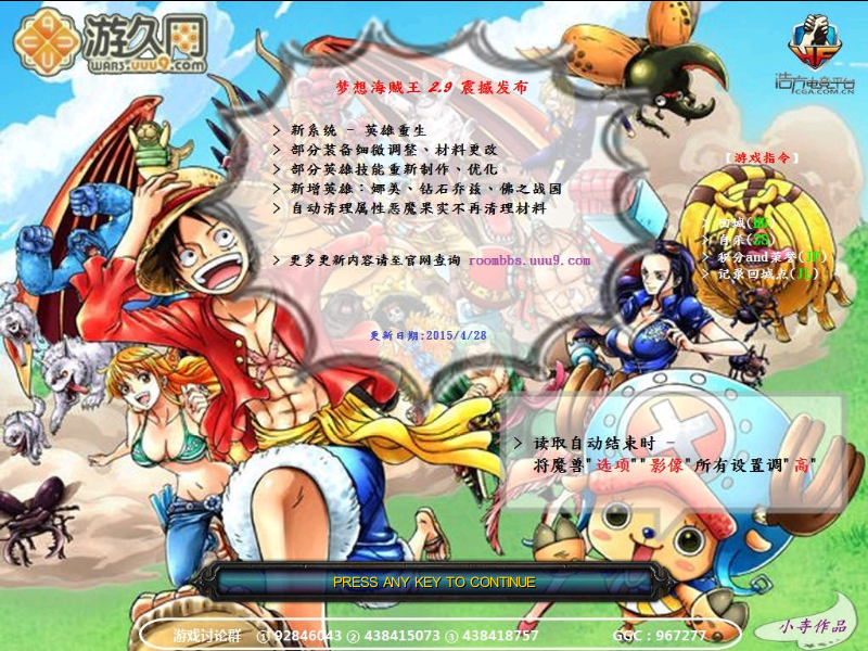 one piece marine defense versi 2.90 Loading page