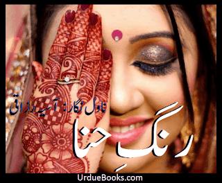 Rang E Hina Urdu Novel Online pdf Download