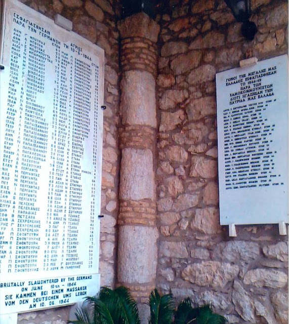 Το δίστομο μετράει τους νεκρούς του, από τα γερμανικά στρατεύματα κατοχής και από τους συμμορίτες του ΕΑΜ και του ΚΚΕ. Ποιος θα απολογηθεί και πότε γιαυτά τα εγκλήματα;