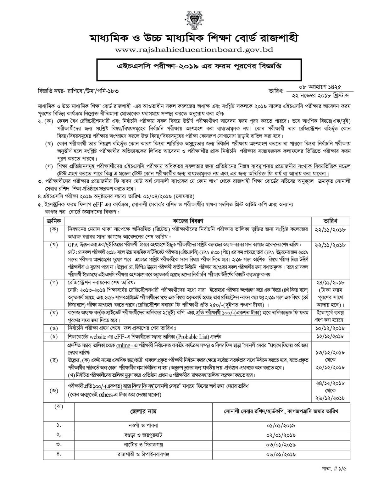 Rajshahi Board HSC EXAM 2019 Form Fill-Up Notice 2018
