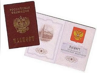 Паспорт РФ фото