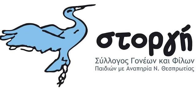 """Ηγουμενίτσα: Γενική Συνέλευση του Συλλόγου """"ΣΤΟΡΓΗ"""""""