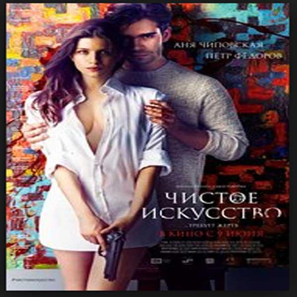 Chistoe iskusstvo, Chistoe iskusstvo Synopsis, Chistoe iskusstvo Trailer, Chistoe iskusstvo Review