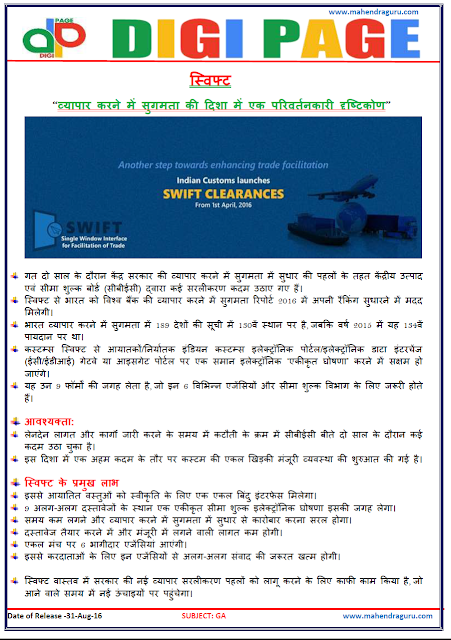 Digi Page - General Awareness - 31 - Aug - 2016