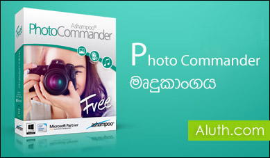 http://www.aluth.com/2016/04/ashampoo-photo-commander.html