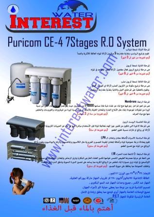 فلتر مياه puricom