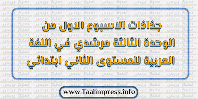 جذاذات الاسبوع الاول من الوحدة الثالثة مرشدي في اللغة العربية للمستوى الثاني ابتدائي
