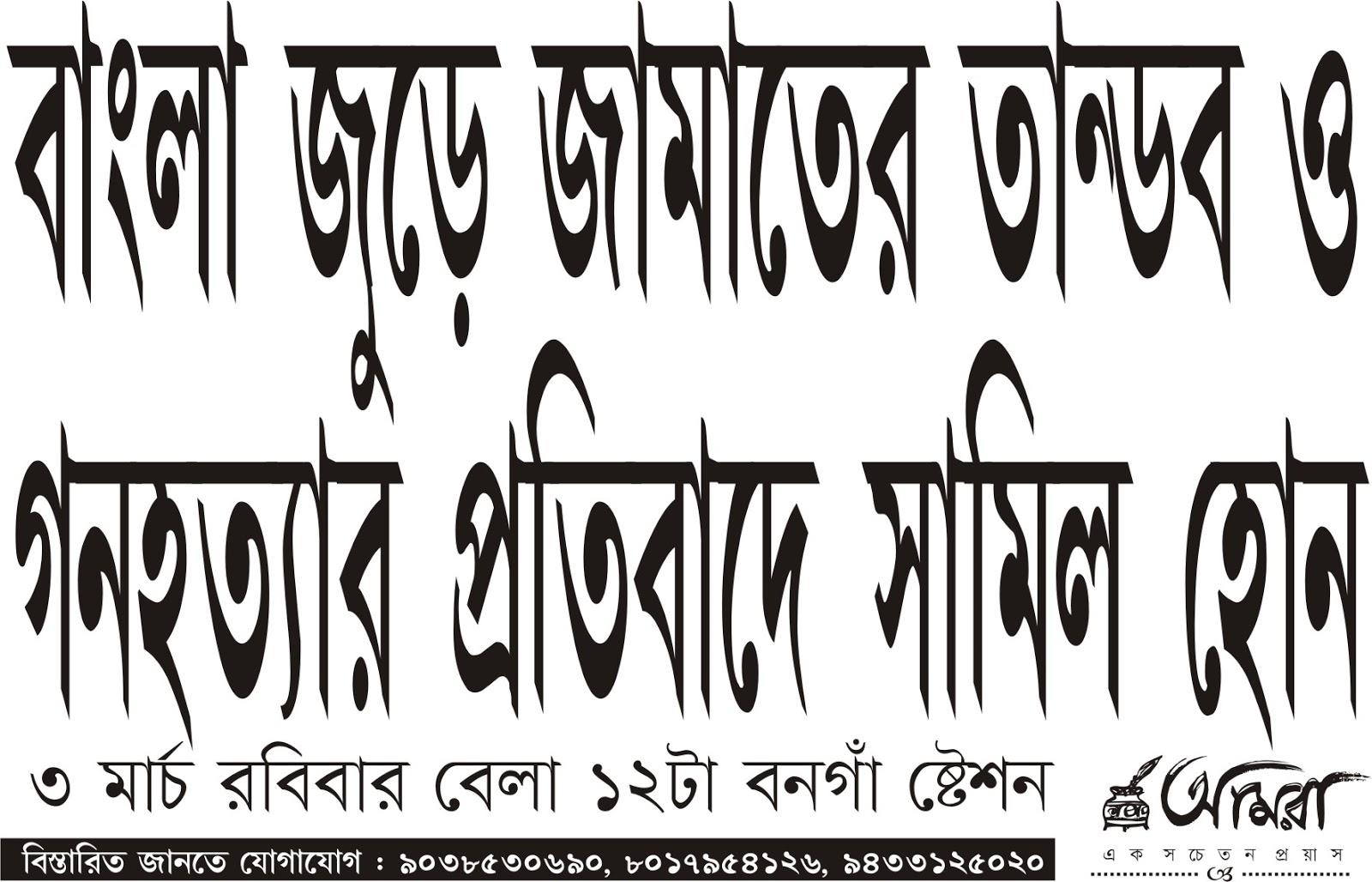 Aamra Ek Sachetan Prayas: সাহাবাগ সংহতি পোষ্টার