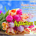 Friendship Day Telugu online greetings wishes sms