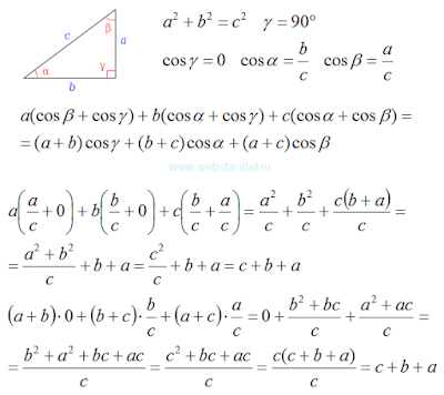Прямоугольный треугольник. Теорема косинусов для периметра. Математика для блондинок.