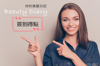 HAPPY GO 你的美麗日記 簽到贈點 7/25