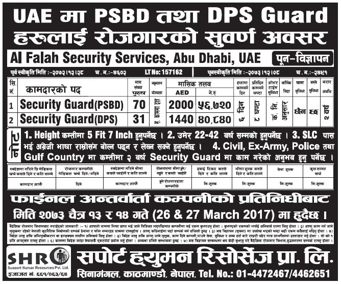Jobs in UAE in PSBD Security Guard for Nepali, Salary Rs 56,720