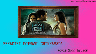 ekkadiki-pothavu-chinnavada-telugu-movie-songs-lyrics