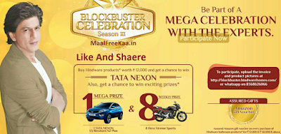 Win Free Car and Bike