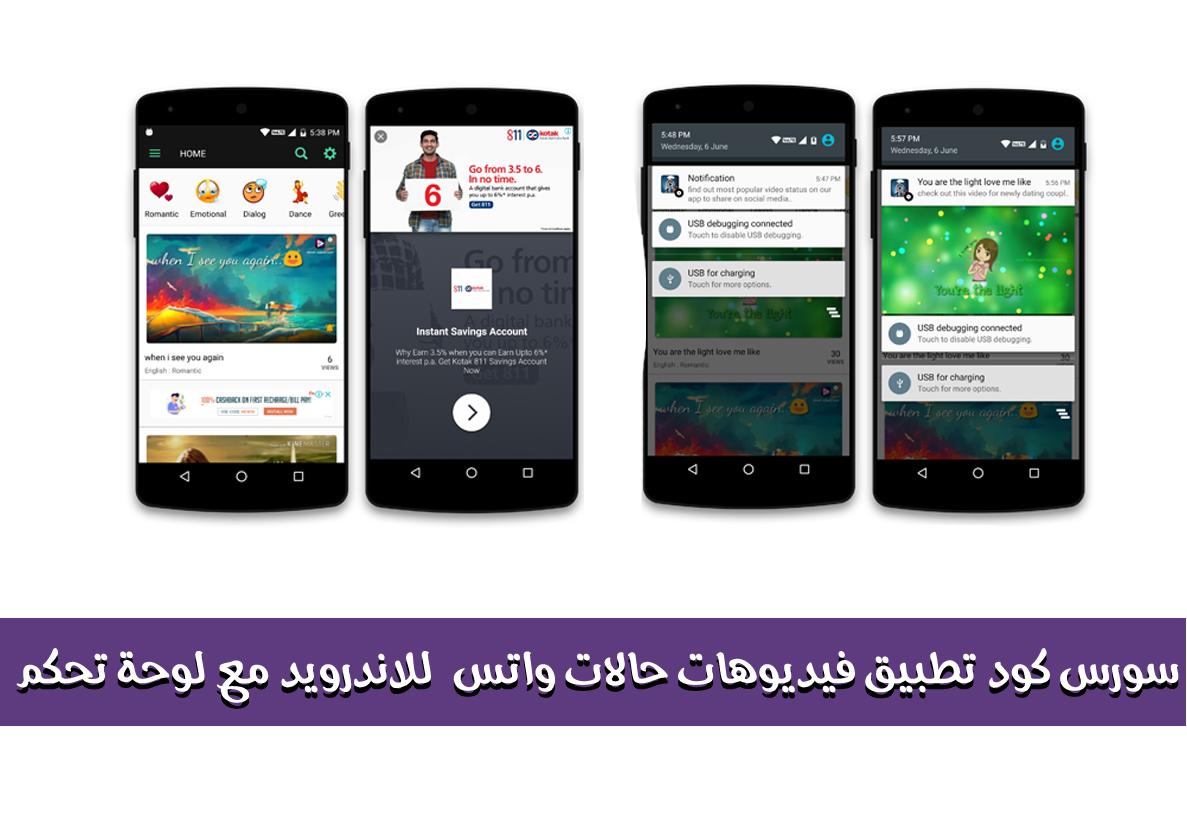 سورس كود تطبيق فيديوهات حالات واتس  للاندرويد مفتوح المصدر مع لوحة تحكم