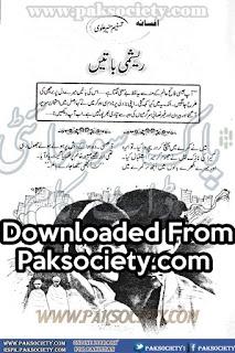 Reshmi Baten by Tasneem Munir Alvi Online Reading