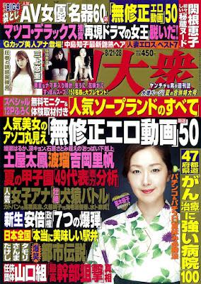 週刊大衆 2017年08月14-28日号 raw zip dl
