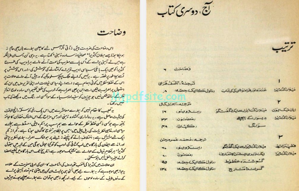 aaj-doosri-kitab book