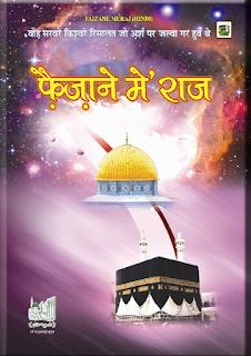 Faizan e Meraj Full Book in Hindi language Download Free