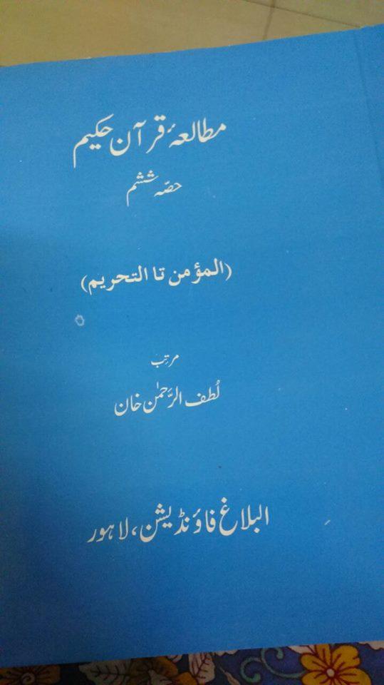 Books by Ulema: Mutala Qur'an by Shaykh ul-Lugha Lutfur Rahman