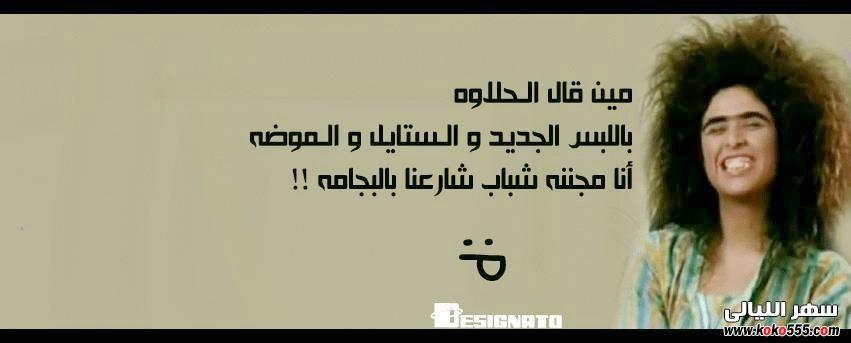 كفرات ياسمين عبد العزيز مين قال الحلاوه باللبس الجديد والستايل والموضه