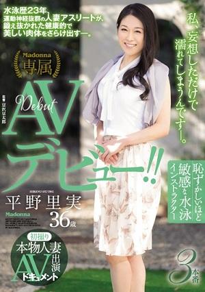 Bộ phim đầu tiên của em Osamu Norimi nên xem [JUY-150 Osamu Norimi]