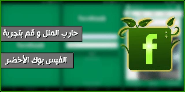 تحميل فيس بوك اخضر للاندرويد apk آخر اصدار 2018 ثيم اخضر