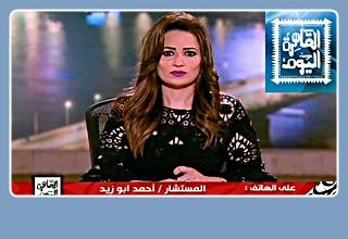 برنامج القاهرة اليوم حلقة 27-4-2016 مع رانيا بدوى
