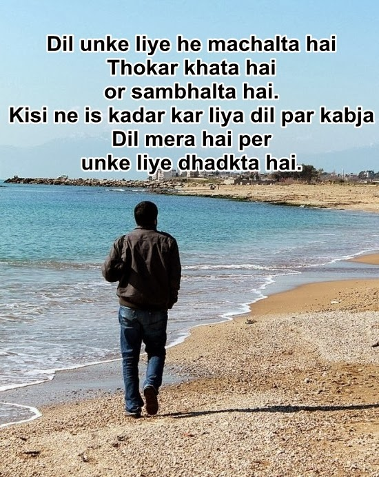 romantic-love-shayari-photo-boy-in-love