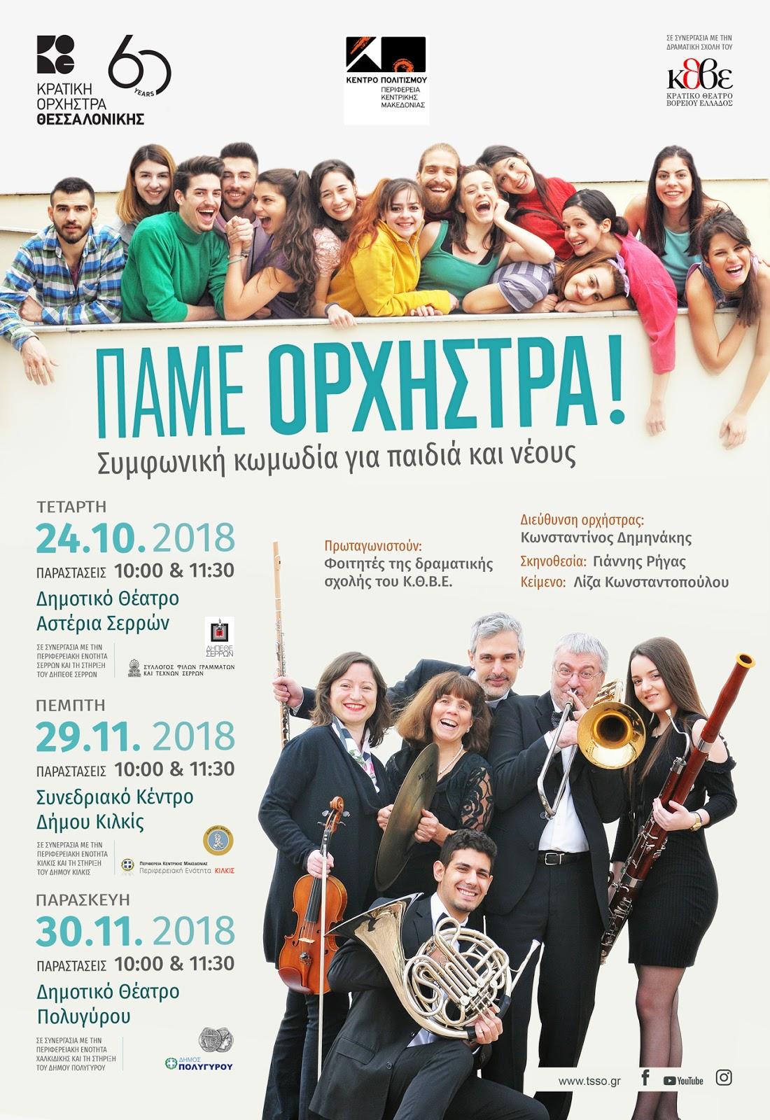 «Πάμε Ορχήστρα» στο Δημοτικό Θέατρο Πολυγύρου
