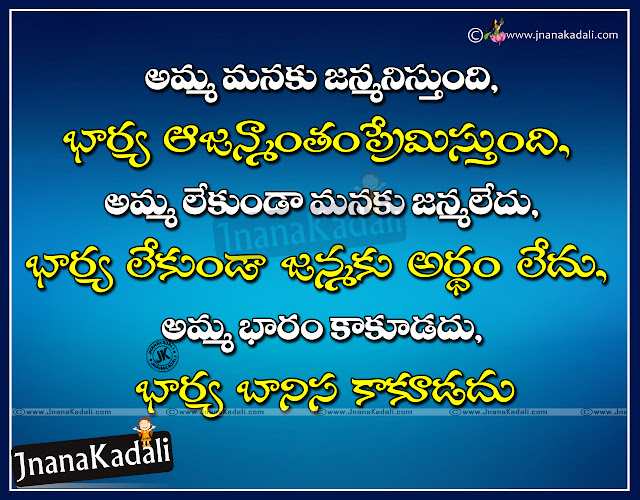 Imágenes De Relationship Between Husband And Wife Quotes In Telugu