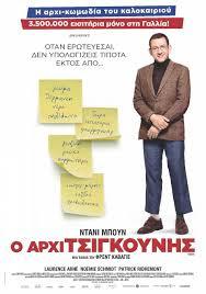 Radin ! (2016) ταινιες online seires xrysoi greek subs