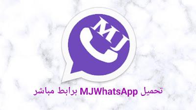 تحميل برنامج MJWhatsApp وبرنامج OGWhatsApp اصدار 2.30 واتس اب المجد برابط مباشر ميديافير