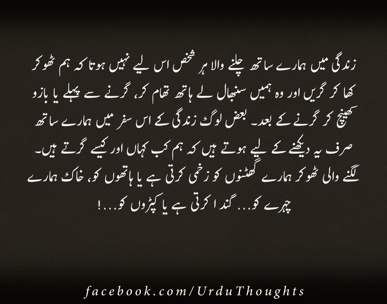 Bano Qudsia Dialogue 12 Images About Beautiful Quotes Thoughts In Urdu Urdu Thoughts