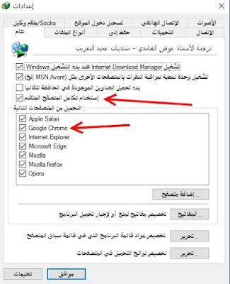تمكين اختيار استخدام تكامل المتصفح المتقدم على IDM