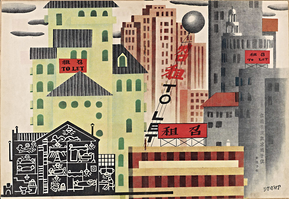Doctor Ojiplático. Modern Sketch. China 1934-1937