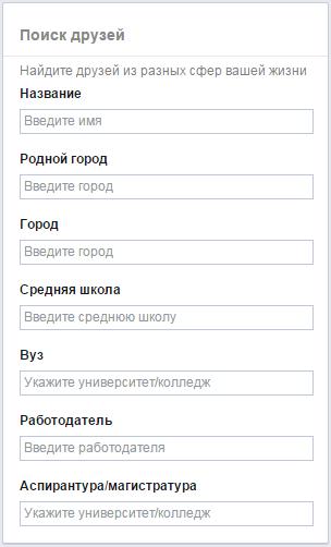 Поиск друзей в Фейсбуке по критериям