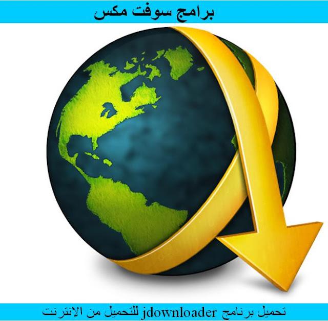 تحميل برنامج جي داونلود jdownloader كامل مجانا للتحميل من الانترنت بسرعة برابط مباشر