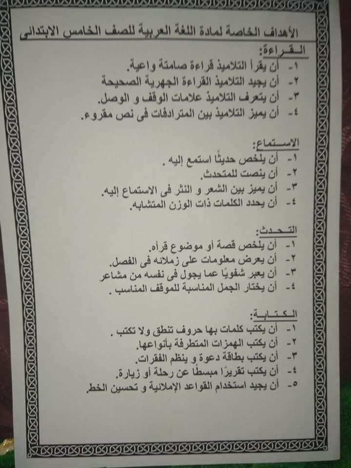 أهداف و نواتج تعلم الصفوف العليا للمرحلة الإبتدائية لغة عربية نهضة
