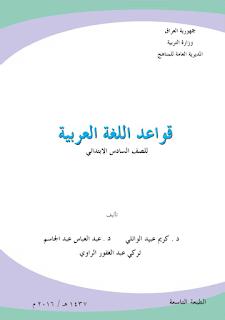 كتاب قواعد اللغة العربية للصف السادس الأبتدائي 2016