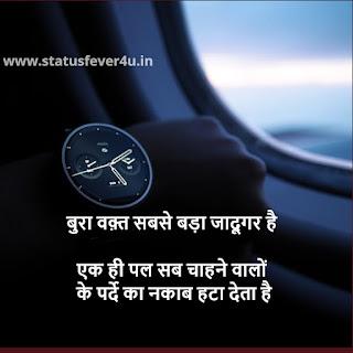 बुरा वक़्त सबसे बड़ा जादूगर है sad status in hindi