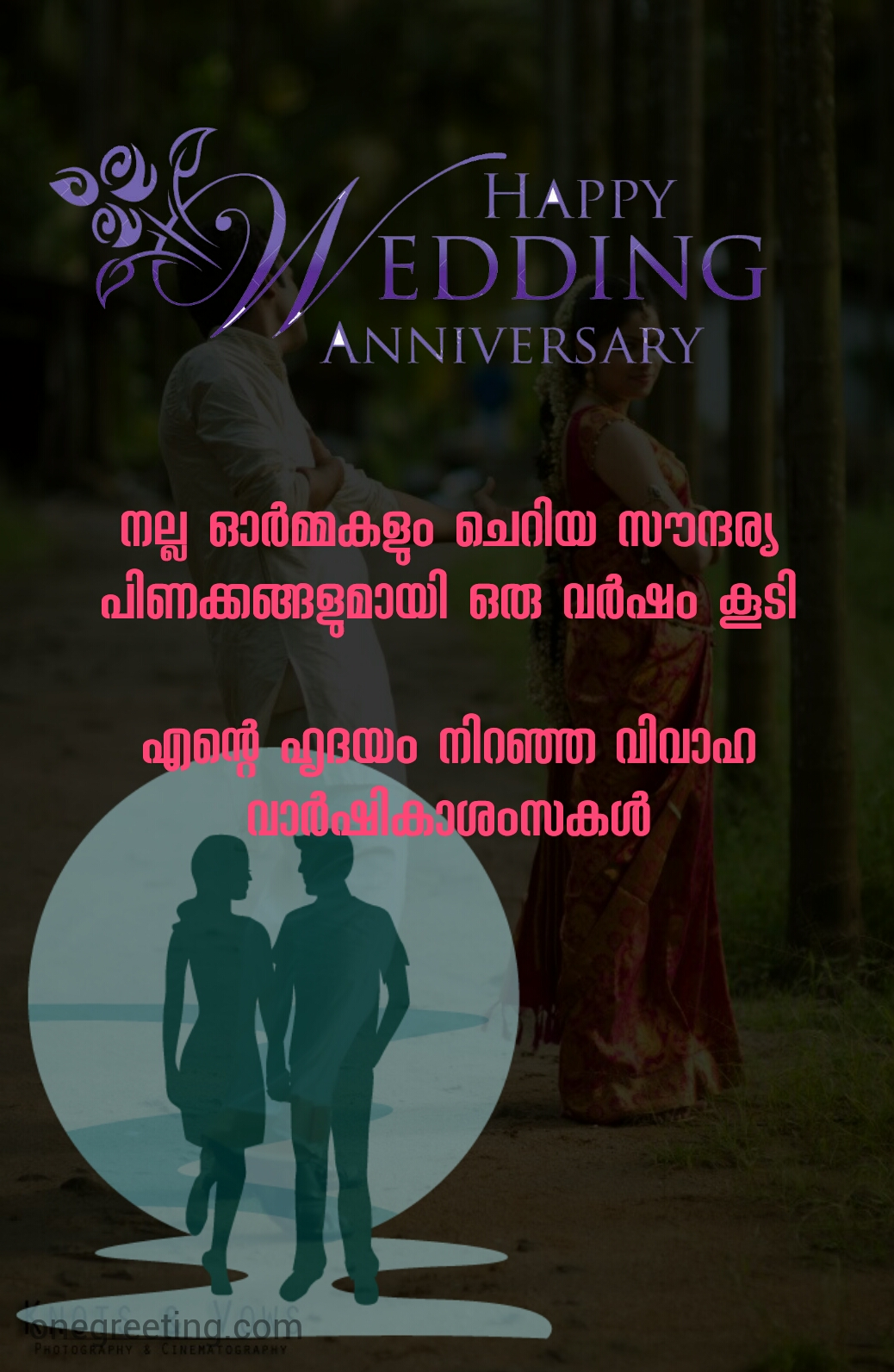 Happy wedding anniversary wishes one greeting just wish simple wishes lots of free greeting new greetings sms best rated greetings sms lovely greetings sms english greetings sms greetings sms text m4hsunfo