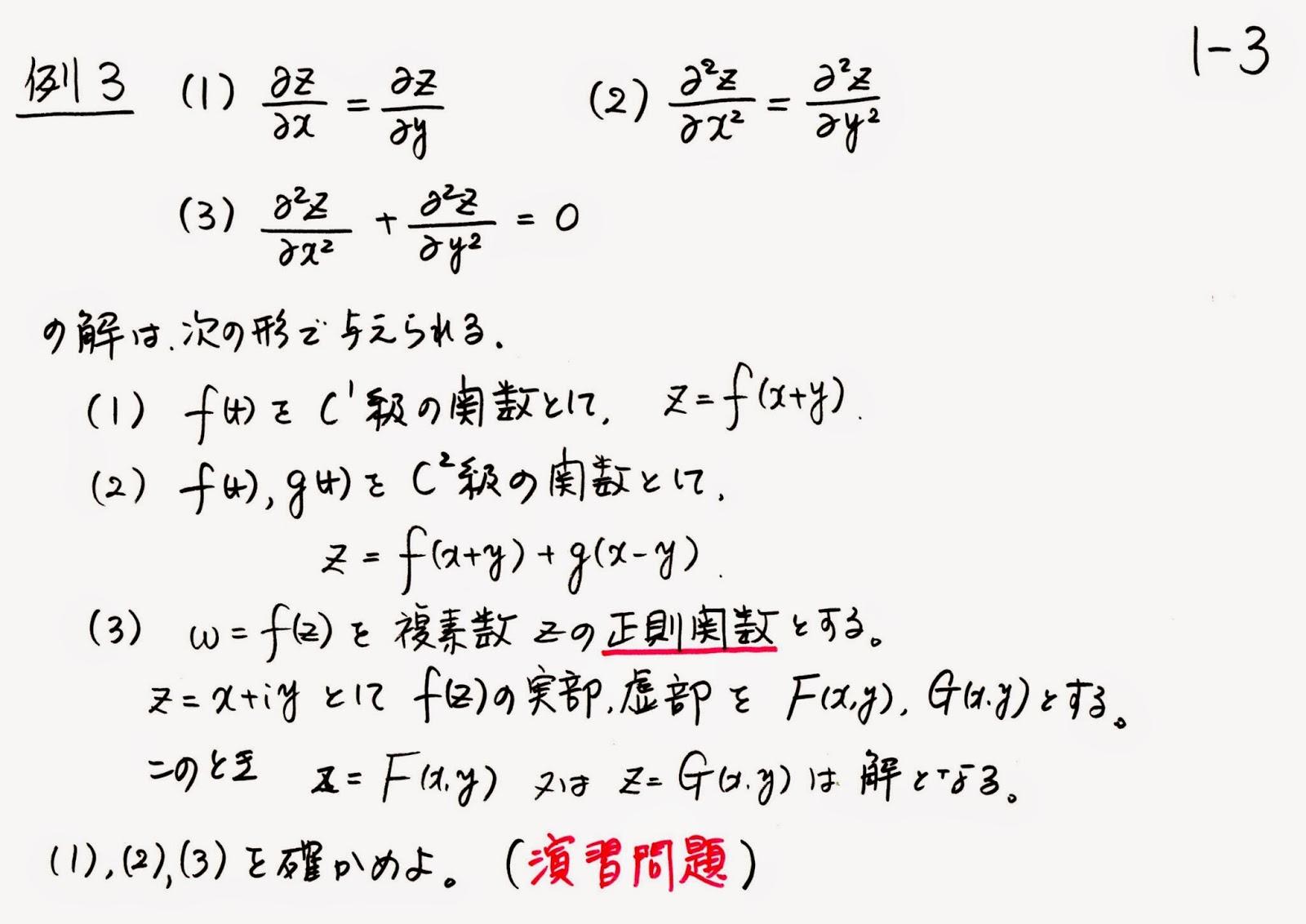 退職教授の見果てぬ夢: 微分方程式講義(2016年版)IーA