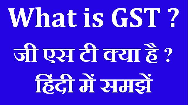 What is GST  GST पर सरल भाषा में संपूर्ण ज्ञान   GST Bill 2017